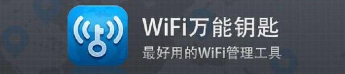 我可能下了一个假的Wi-Fi万能钥匙:竟然有1387个山寨Wi-Fi万能钥匙!