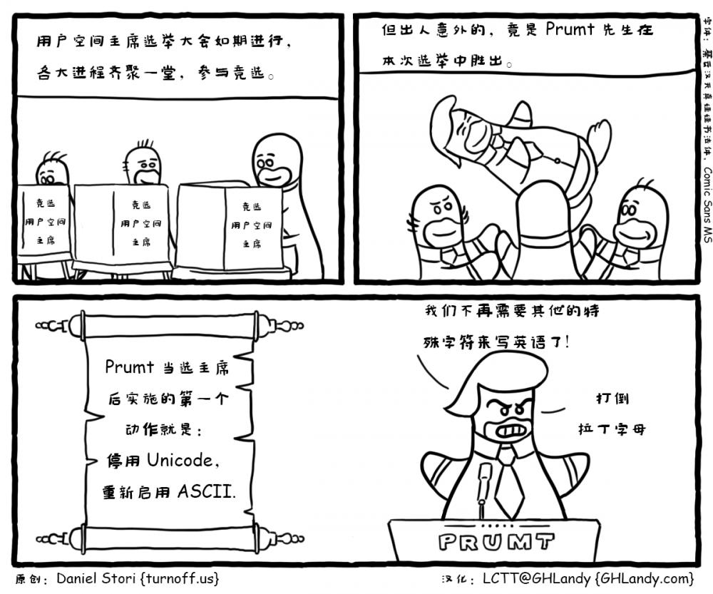 漫画赏析:用户空间选举大会