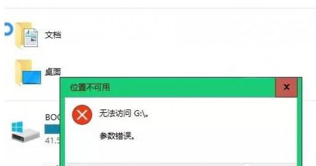 Windows 10不能访问移动硬盘提示参数错误怎么办?