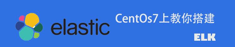 Centos7上安装与配置Elastic Stack