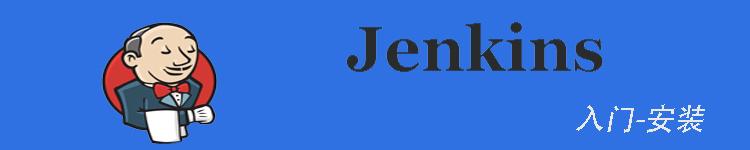 Jenkins入门–安装