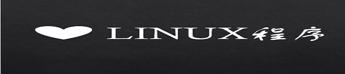 如何运行linux程序