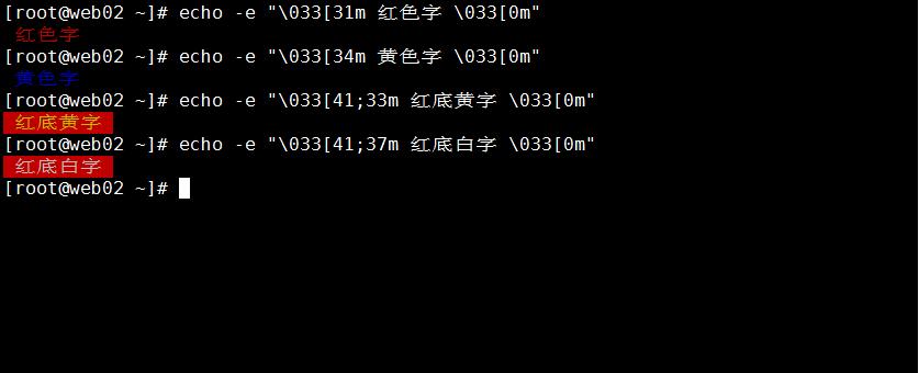 几个代码提升shell逼格几个代码提升shell逼格