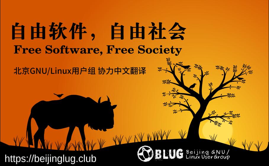 《自由软件,自由社会》:为什么自由软件需要自由的文档