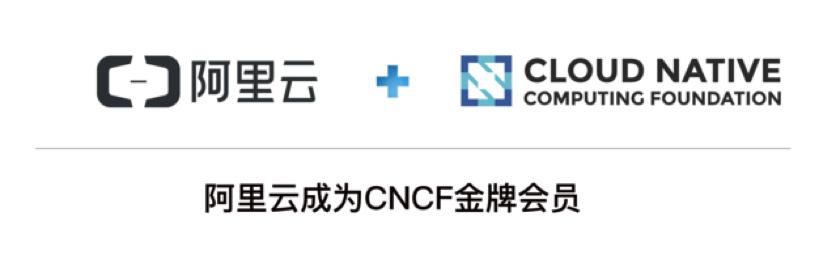 阿里云成为 CNCF 金牌会员,提供云端 Kubernetes 解决方案