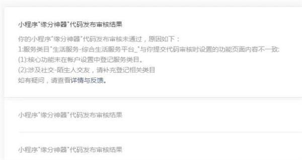 匿名社交小程序惨遭封杀,涉嫌诱导分享? - 开源中国社区