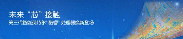 """酷睿i7已过时?网传全新""""酷睿i9""""产品线六月到来"""