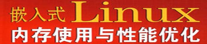 《嵌入式LINUX内存使用与性能优化》pdf电子书免费下载