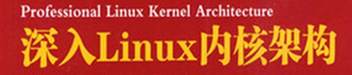 《深入Linux内核架构》pdf电子书免费下载
