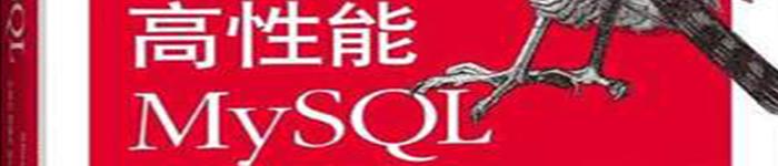 《高性能MySQL》(第3版)pdf电子书免费下载