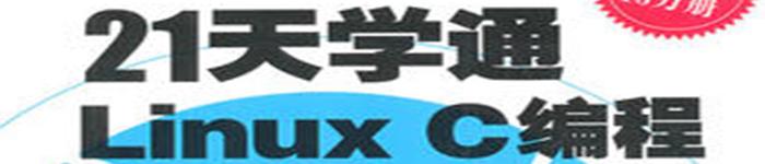 《21天学通Linux_C编程》pdf电子书免费下载