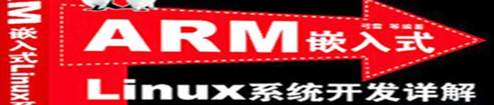 《ARM嵌入式LINUX系统开发详解》pdf电子书免费下载