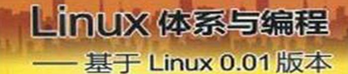 《Linux体系与编程》pdf电子书免费下载