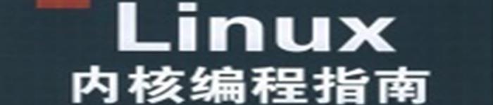 《Linux内核编程指南》(第3版)pdf电子书免费下载