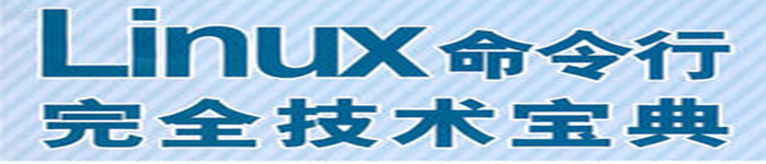 《Linux命令行完全技术宝典》pdf电子书免费下载