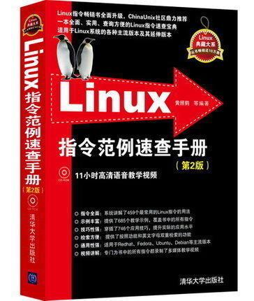 《Linux指令范例速查手册》pdf电子书免费下载