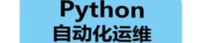 《Python自动化运维:技术与最佳实践》pdf电子书免费下载