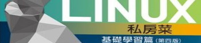 《鸟哥的Linux私房菜》基础篇(第四版)pdf电子书免费下载