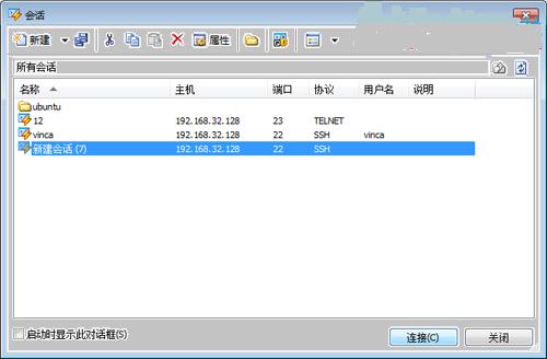 Xshell 连接本地虚拟机成功案例Xshell 连接本地虚拟机成功案例