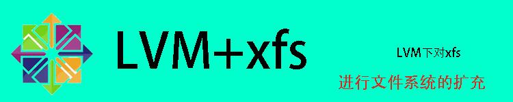 LVM中对基于xfs的文件系统进行扩容