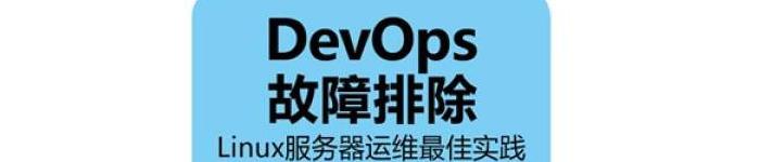 《DevOps故障排除》pdf电子书免费下载