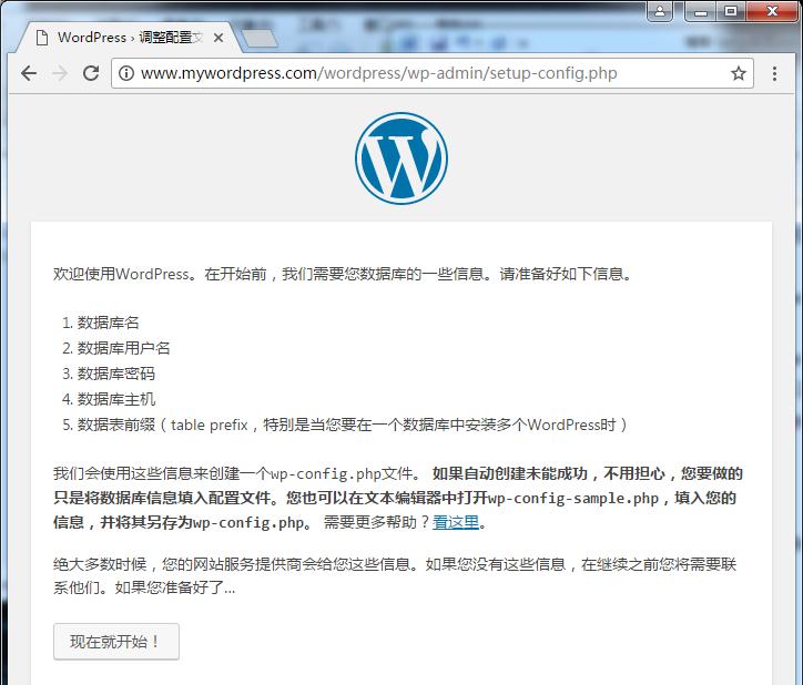 利用LMAP免费搭建WordPress博客利用LMAP免费搭建WordPress博客