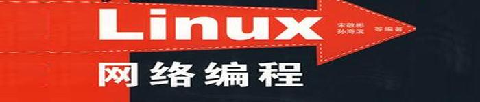 《Linux网络编程》pdf电子书免费下载
