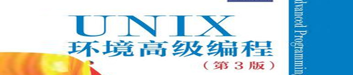 《unix环境高级编程(第3版)》pdf电子书免费下载