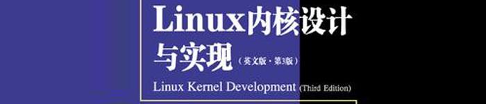 《Linux内核设计与实现(第3版)》pdf电子书免费下载