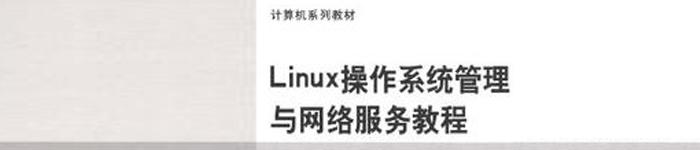 《Linux操作系统管理与网络服务教程》pdf电子书免费下载