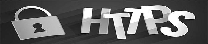 HTTP 到 HTTPS 再到 HSTS 的转变