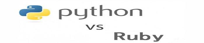 Python 和 Ruby 谁是最好的Web开发语言?