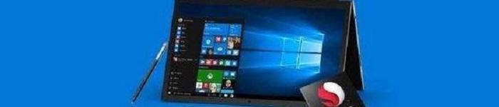 等了这么久,高通骁龙835版Windows 10终于要来了!