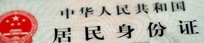 身份证将迎大变革:电子身份标识保护个人隐私