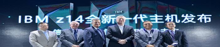 安全+Linux!IBM新一代大型机Z14全新发布
