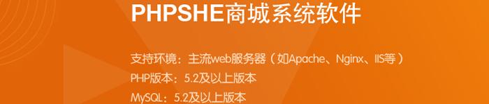 PHPSHE B2C 商城系统新版发布