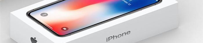 iPhone X货源紧俏是骗人的?