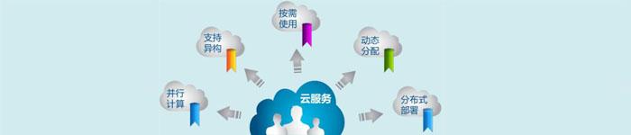 针对大型集团公司的云平台架构的解析思路