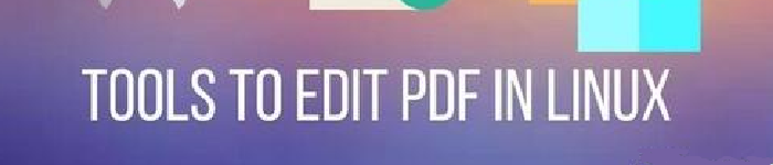 谁说PDF无法登上linux的小船