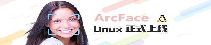Linux版本的 免费的人脸识别技术。