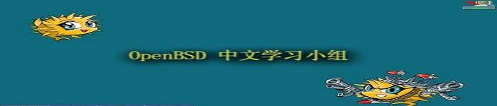 类 Unix 操作系统OpenBSD 6.2 更新啦!!!