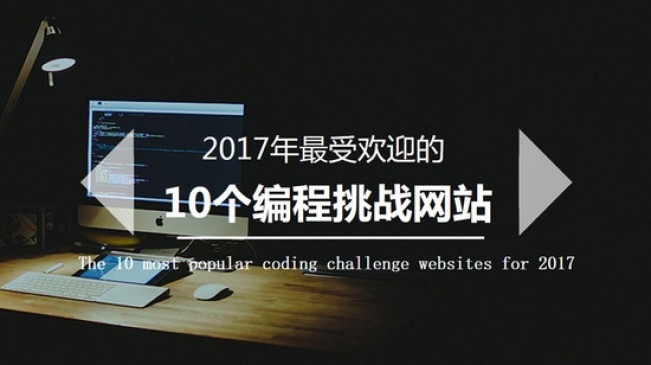 10个最受欢迎的编程挑战网站10个最受欢迎的编程挑战网站