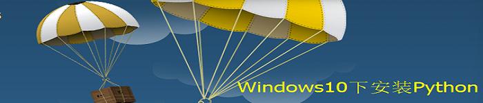 如何在windows10下安装python ?