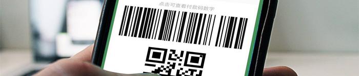 微信付款二维码一不小心成别人的消费付款钱包