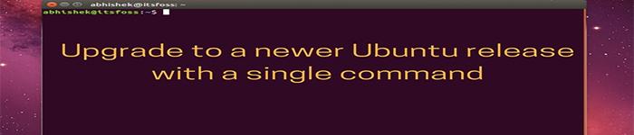 一个命令让Ubuntu升级变得更简单