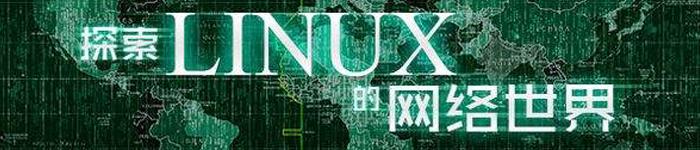 简析Linux主要应用领域及范围