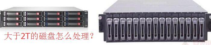 大于2T的磁盘怎么分区呢?