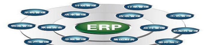 建设分布&服务ERP系统