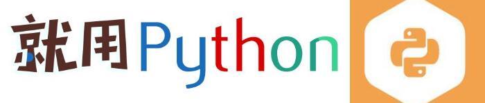 介绍Python酷毙的5个工具