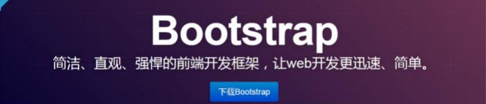 起早赶晚集:Bootstrap4正式发布